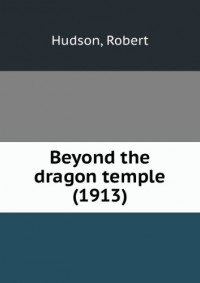 Beyond the dragon temple (1913)