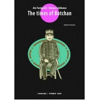 THE TIMES OF BOTCHAN BY (TANIGUCHI, JIRO) PAPERBACK