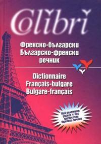 Dictionnaire français-bulgare et bulgare-français