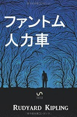 ファントム人力車 : The Phantom Rickshaw and Other Stories, Japanese edition