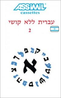 L'Hébreu sans peine, tome 2 (coffret 3 cassettes)
