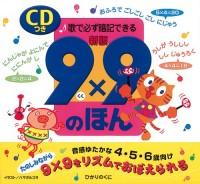 9×9???_????????? [CD?????????] ([?????])