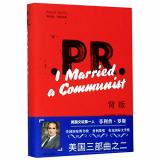 I Married a Communist (Chinese Edition)