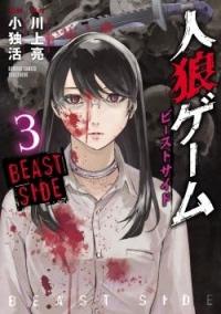 Hunt - Beast Side T03