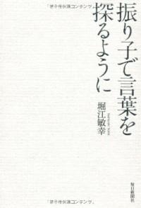 Furiko de kotoba o saguru yō ni