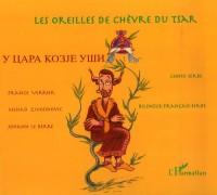 Les oreilles de chèvre du Tsar : Edition bilingue français-serbe