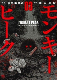 Monkey Peak - Tome 3
