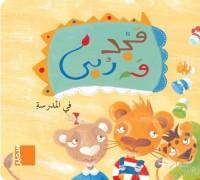 Majed et Rouba - A l'école (arabe)