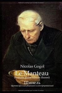 Le Manteau (Français Russe édition illustré): Шинель (франко-русская редакция иллюстрированная)