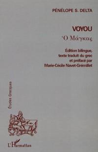 Voyou (bilingue grec-français)