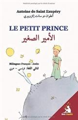 Le Petit Prince (Edition Bilingue: Français - Arabe): الأمير الصغير (ثنائي اللغة: فرنسي عربي)