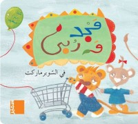 Majed et Rouba - Au supermaché (arabe)