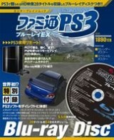 Famitsu PS3 Blu-ray EX