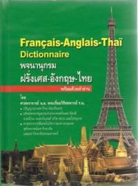 Francais-Anglais-Thai Dictionnaire