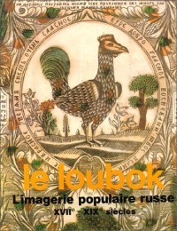 Le Loubok : L'imagerie populaire russe xviie-xixe siècles