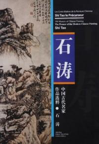 Shi Tao précurseur