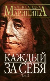 Kazhdy J Za Sebia : Tome 2, édition en langue russe