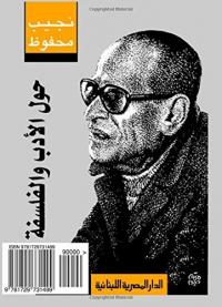 About literature and philosophy (Arabic edition): Uber Literatur und Philosophie