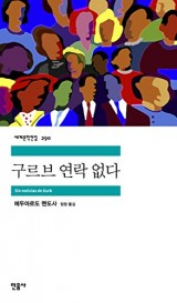 Sin Noticias De Gurb (1991) (Korea Edition)