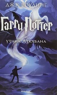 Harry Potter Russian Garri Potter I Uzni