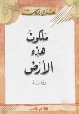 Malakout hazihi alard : Edition en arabe