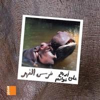 Peau, poils et pattes - L'hippopotame (arabe)