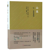 The Water of the Hills (Jean de Florette) (Chinese Edition)