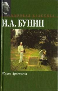 Vie d'Arseniev (la) (en Russe)