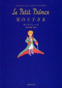 Le Petit Prince : Version Japonaise Moderne