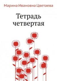 Tetrad' chetvertaya (in Russian language)