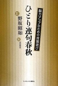Hitori renku shunjū : Nōryoku appu no tameno kotoba asobi