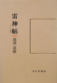 Raijinchō