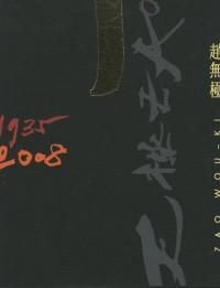 Zao Wou-Ki : 1935-2008