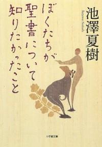 Bokutachi ga seisho ni tsuite shiritakatta koto.