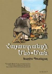 Mémé d'Arménie, en arménien