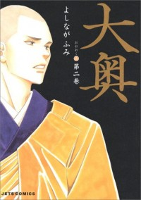 Ooku: The Inner Chamber Vol.2 [In Japanese]