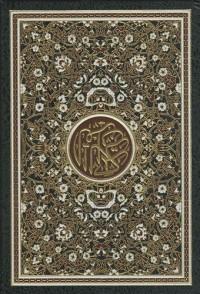 Coran arabe 17x24