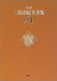 決定版 三島由紀夫全集〈21〉戯曲(1)