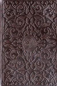 Le noble Coran : Nouvelle traduction du sens de ses versets