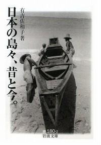 Nihon no shimajima mukashi to ima