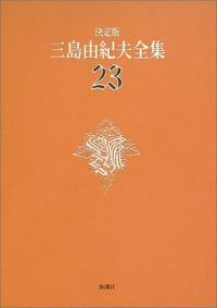 決定版 三島由紀夫全集〈23〉戯曲(3)