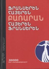 Dictionnaire bilingue Français-Armenien