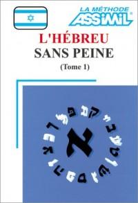 L'Hébreu sans peine, tome 1 (1 livre + coffret de 3 cassettes)