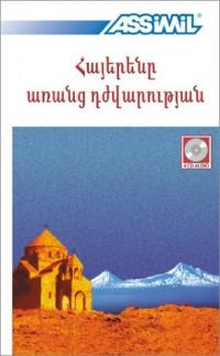 L'Arménien sans peine (coffret 4 CD)