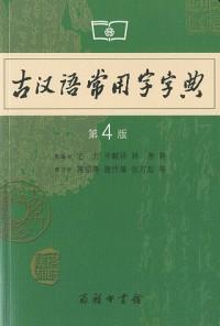 Dictionnaire des caractères du Chinois Classique