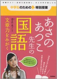 Asano atsuko sensei no kokugo bunshoÌ
