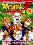 Dragonball Z : Kikenna Futari! Chosenshi wa Nemurenai