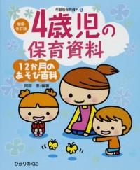 4saiji no hoiku shiryoÌ