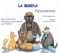 La Moufle : Edition bilingue français-ukrainien