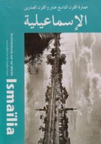 Ismailia Architectures XIX Xxe Siecles